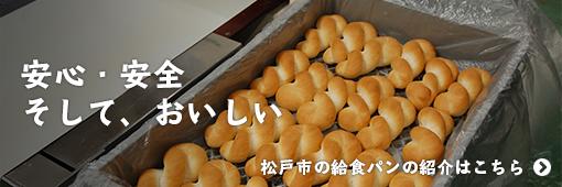 安心・安全そして、おいしい 松戸市の給食パンの紹介はこちら