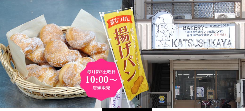昔なつかし 揚げパン 毎月第2土曜日 10:00~ 店頭販売